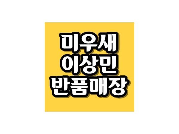 미우새_이상민_반품매장_용인반품닷컴_위치_주소_전국지점_정보.jpg
