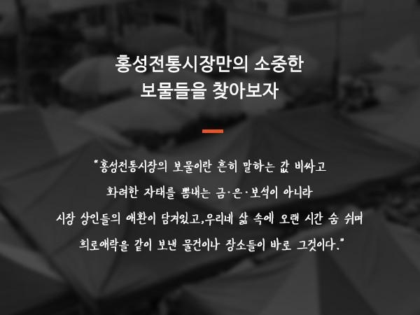 홍성전통시장보물찾기_11.jpg