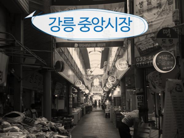 강릉중앙시장.png